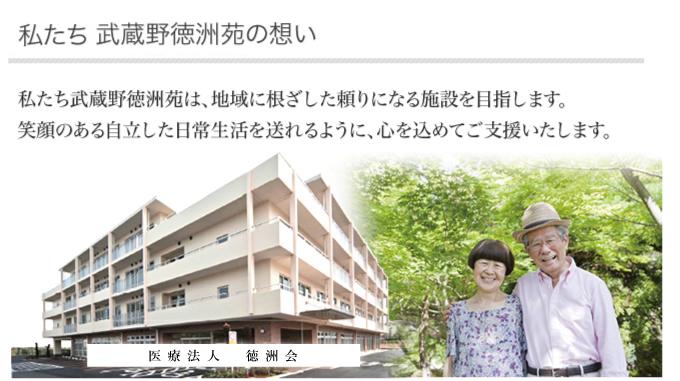 2013年 新規開設 私達武蔵野徳洲苑は、地域に根ざした頼りになる施設を目指します。