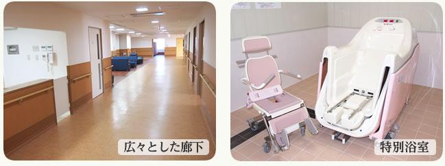 武蔵野徳洲苑の広々とした廊下、浴室