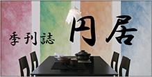 広報誌 円居(まどい)
